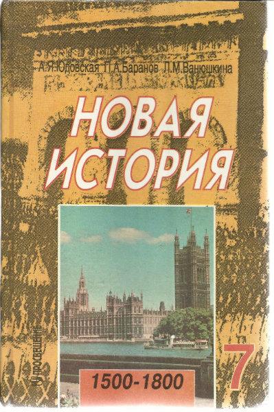 С алексеев сто рассказов о русской истории читать